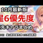 【プリコネ】星6開放優先度 10月最新版 優先キャラまとめ【プリンセスコネクト!】