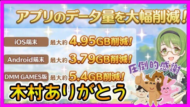 【プリコネR】大幅容量削減!?木村っ…!!圧倒的感謝ッ・・・!!【プリコネ】